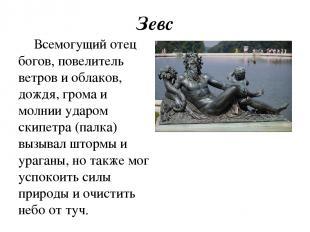 Зевс Всемогущий отец богов, повелитель ветров и облаков, дождя, грома и молнии у