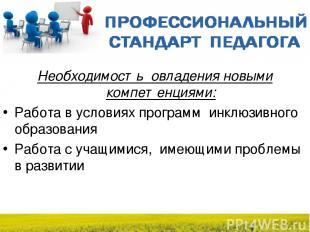Необходимость овладения новыми компетенциями: Работа в условиях программ инклюзи