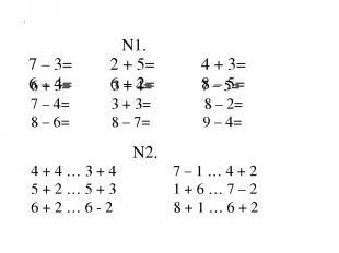 N1. 7 – 3= 2 + 5= 4 + 3= 6 – 4= 6 + 2= 8 – 5= . 6 + 3= 3 + 4= 7 – 5= 7 – 4= 3 +