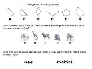 Найди все четырехугольники. Митя положил в ряд 5 марок с животными. Какую марку