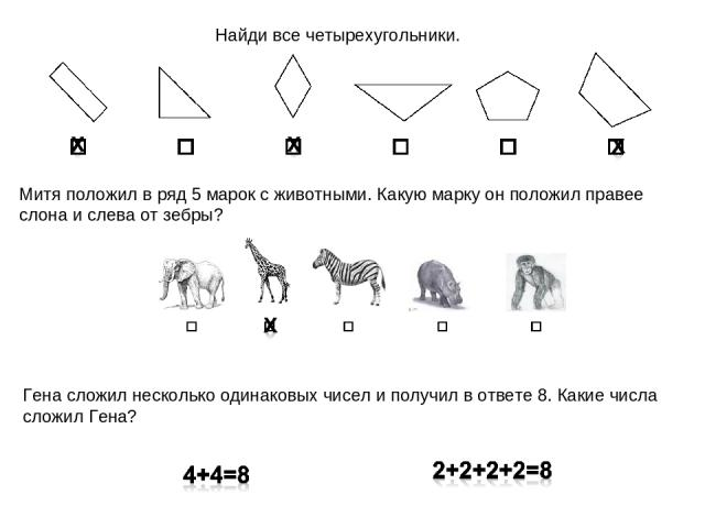 Найди все четырехугольники. Митя положил в ряд 5 марок с животными. Какую марку он положил правее слона и слева от зебры? Гена сложил несколько одинаковых чисел и получил в ответе 8. Какие числа сложил Гена?