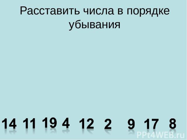 Расставить числа в порядке убывания