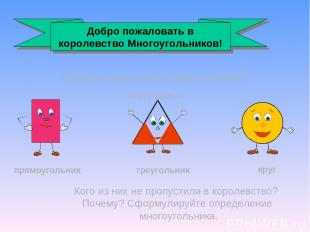 Однажды в королевство Многоугольников постучались: прямоугольник треугольник кру