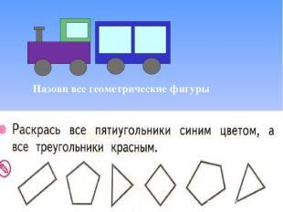 Назови все геометрические фигуры