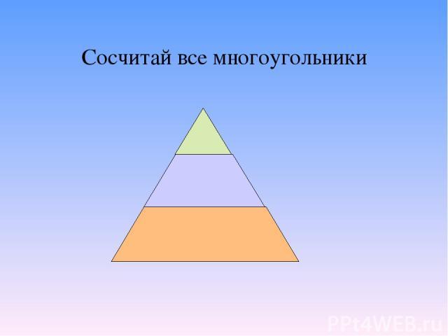 Сосчитай все многоугольники
