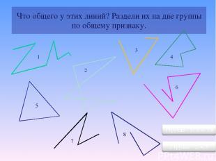Что общего у этих линий? Раздели их на две группы по общему признаку. 1 8 7 6 5