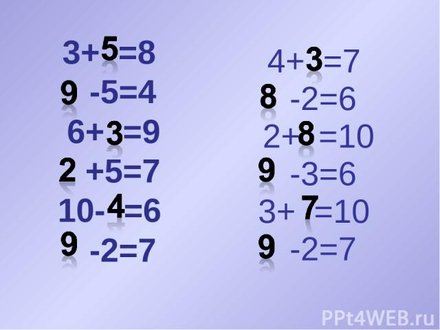 3+ =8 -5=4 6+ =9 +5=7 10- =6 -2=7 4+ =7 -2=6 2+ =10 -3=6 3+ =10 -2=7