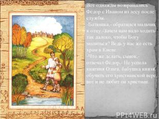 Вот однажды возвращались Фёдор с Иваном из лесу после службы. -Батюшка,- обратил