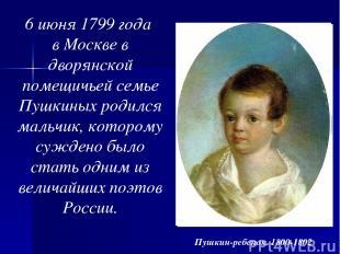 6 июня 1799 года в Москве в дворянской помещичьей семье Пушкиных родился мальчик
