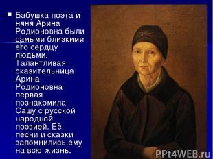 Бабушка поэта и няня Арина Родионовна были самыми близкими его сердцу людьми. Та