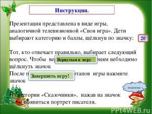 Презентация представлена в виде игры, аналогичной телевизионной «Своя игра». Дет