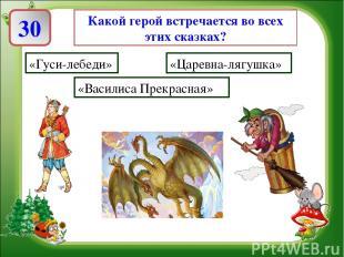 Какой герой встречается во всех этих сказках? «Гуси-лебеди» «Царевна-лягушка» «В