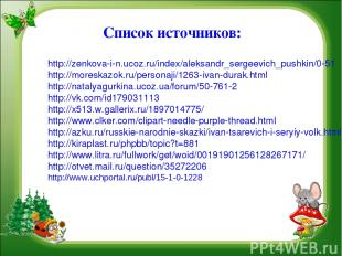 Список источников: http://zenkova-i-n.ucoz.ru/index/aleksandr_sergeevich_pushkin