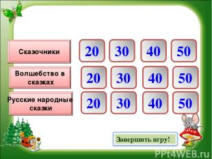 Сказочники Волшебство в сказках Русские народные сказки