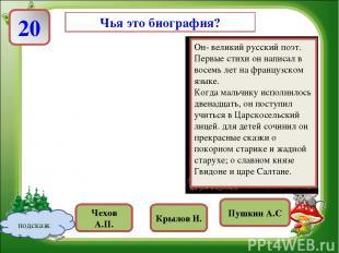 Он- великий русский поэт. Первые стихи он написал в восемь лет на французском яз