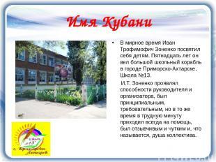Имя Кубани В мирное время Иван Трофимофич Зоненко посвятил себя детям. Пятнадцат