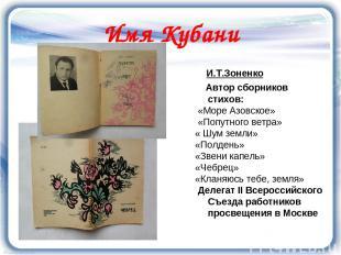 И.Т.Зоненко Автор сборников стихов: «Море Азовское» «Попутного ветра» « Шум земл
