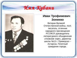 Имя Кубани Иван Трофимович Зоненко Ветеран Великой Отечественной войны, поэт, пи