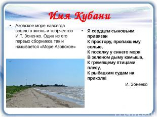 Имя Кубани Азовское море навсегда вошло в жизнь и творчество И.Т. Зоненко. Один