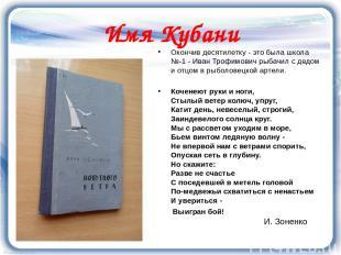 Имя Кубани Окончив десятилетку - это была школа №-1 - Иван Трофимович рыбачил с