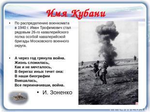 Имя Кубани По распределению военкомата в 1940 г. Иван Трофимович стал рядовым 26