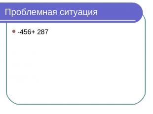 Проблемная ситуация -456+ 287
