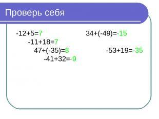 Проверь себя -12+5=7 34+(-49)=-15 -11+18=7 47+(-35)=8 -53+19=-35 -41+32=-9