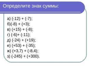 Определите знак суммы: а) (-12) + (-7); б)(-8) + (+3); в) (+15) + (-8); г) (-6)+