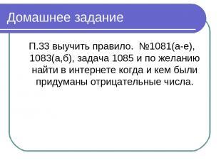 Домашнее задание П.33 выучить правило. №1081(а-е), 1083(а,б), задача 1085 и по ж