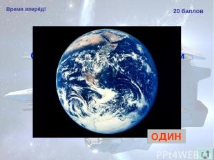 Время вперёд! 20 баллов Сколько оборотов вокруг Земли совершил Юрий Гагарин в ко