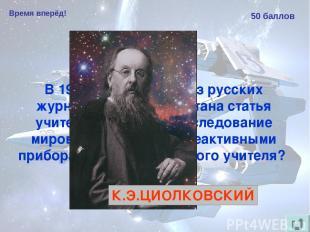 Время вперёд! 50 баллов В 1903 году в одном из русских журналов была напечатана