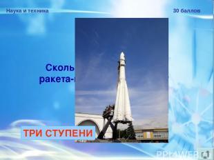 Наука и техника 30 баллов Сколько ступеней имела ракета-носитель «Восток»? ТРИ С