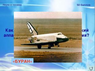 Наука и техника 50 баллов Как назывался советский космический аппарат многоразов