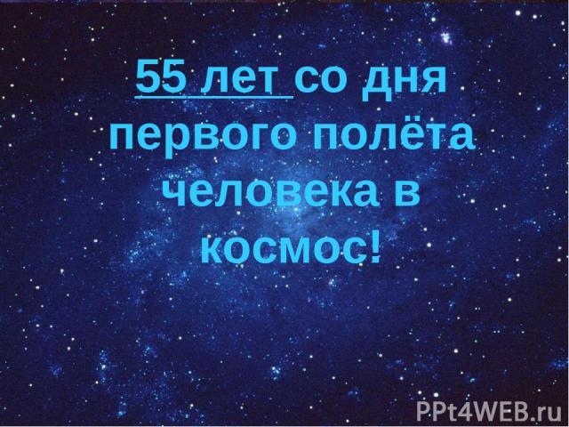 55 лет со дня первого полёта человека в космос!