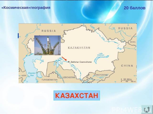 «Космическая»география 20 баллов В какой бывшей республике СССР находится российский космодром «Байконур»? КАЗАХСТАН