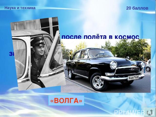 Наука и техника 20 баллов Ю.А.Гагарину после полёта в космос подарили автомобиль с номерным знаком «12-04 ЮАГ» — датой полёта в космос и инициалами космонавта. Назовите марку автомобиля. «ВОЛГА»