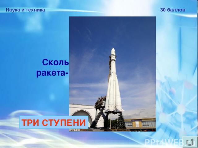Наука и техника 30 баллов Сколько ступеней имела ракета-носитель «Восток»? ТРИ СТУПЕНИ