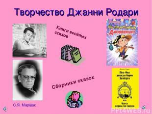 Творчество Джанни Родари С.Я. Маршак Книги весёлых стихов Сборники сказок