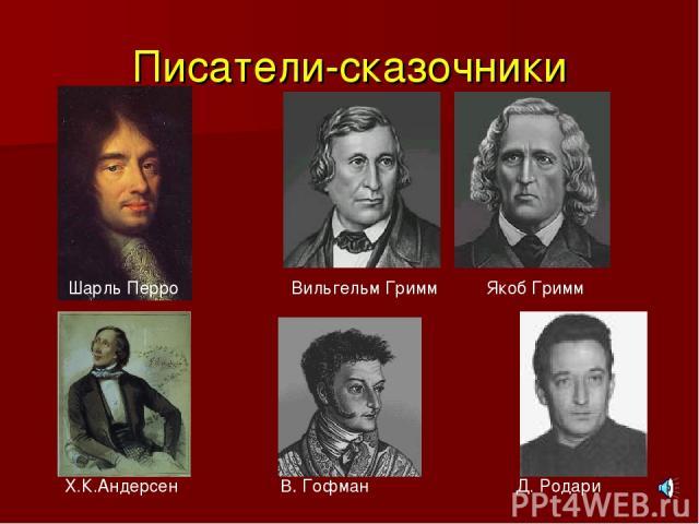 Писатели-сказочники Шарль Перро Вильгельм Гримм Якоб Гримм Х.К.Андерсен В. Гофман Д. Родари