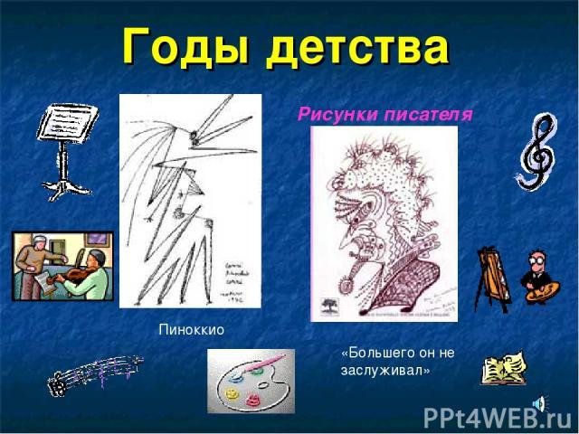 Годы детства Пиноккио «Большего он не заслуживал» Рисунки писателя