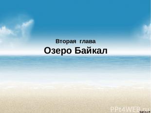 Вторая глава Озеро Байкал