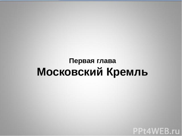 Первая глава Московский Кремль