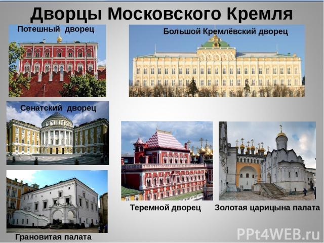 Дворцы Московского Кремля Большой Кремлёвский дворец Грановитая палата Золотая царицына палата Теремной дворец Сенатский дворец Потешный дворец