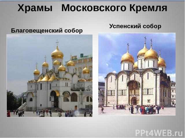 Храмы Московского Кремля Благовещенский собор Успенский собор