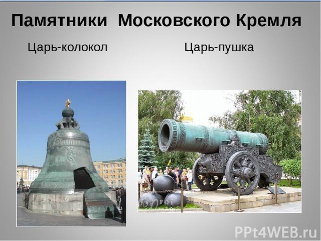 Царь-колокол Царь-пушка Памятники Московского Кремля