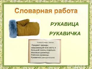РУКАВИЦА РУКАВИЧКА Предмет одежды, закрывающий всю кисть и большой палец отдель