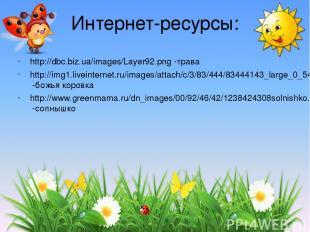 Интернет-ресурсы: http://dbc.biz.ua/images/Layer92.png -трава http://img1.livein