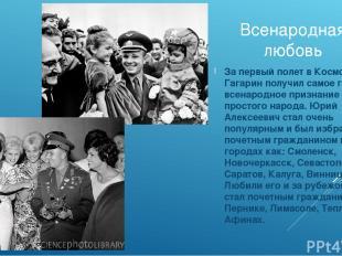 Всенародная любовь За первый полет в Космос, Гагарин получил самое главное – все