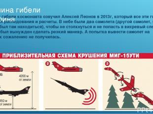 Причина гибели гагарина Причину гибели космонавта озвучил Алексей Леонов в 2013г