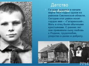 Детство гагарина Гагарин родился в начале марта 1934 года в одном из районов Смо